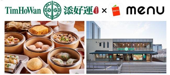 添好運(ティム・ホー・ワン)新宿サザンテラス店 テイクアウトアプリ「menu」を導入