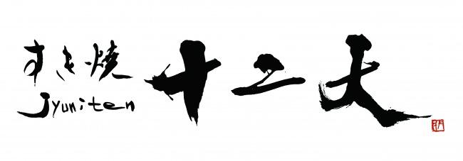丸の内の個室で「和牛」という素材を存分に味わえる専門店「すき焼き 十二天」が2020年3月6日NEW OPEN!