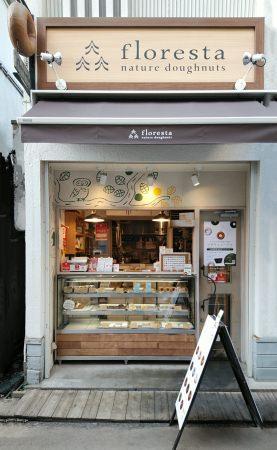 からだに優しい自然派ドーナツのお店 フロレスタ「学芸大学店」プチリニューアルを記念して2月22日(土)から3日間の限定プレゼントキャンペーンを開催します。