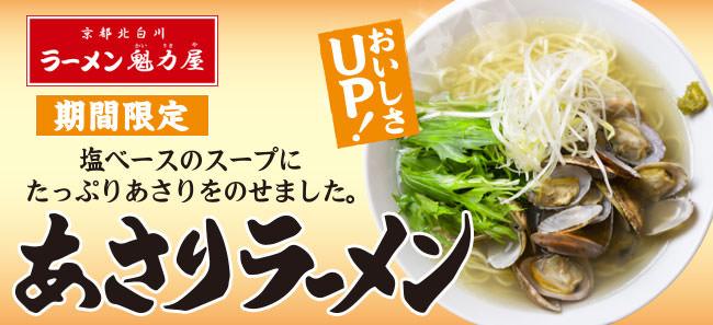 魁力屋の「あさりラーメン」2月27日(木)より販売開始!