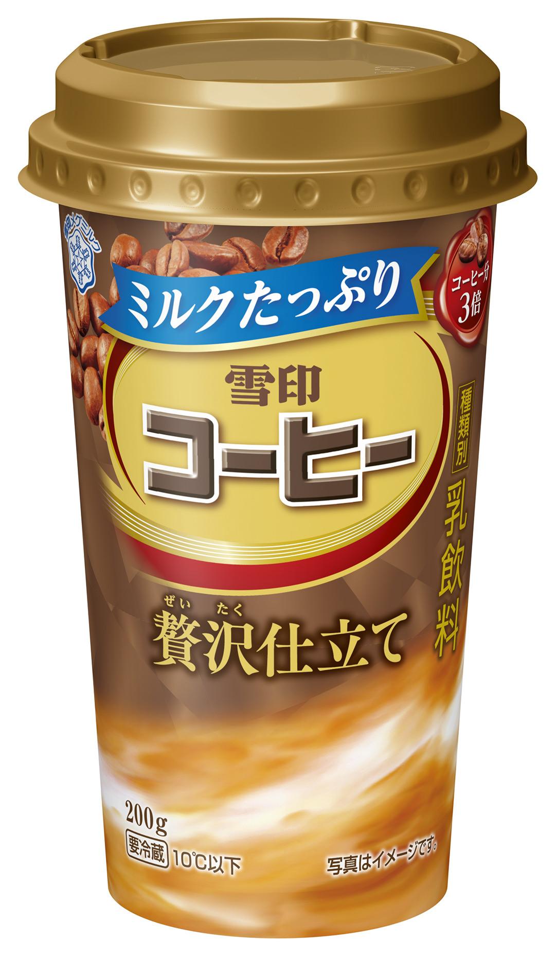 『ミルクたっぷり 雪印コーヒー 贅沢仕立て 』 『ミルクたっぷり 雪印コーヒー クリーミーカフェインレス』  2020年3月3日(火)よりリニューアル発売
