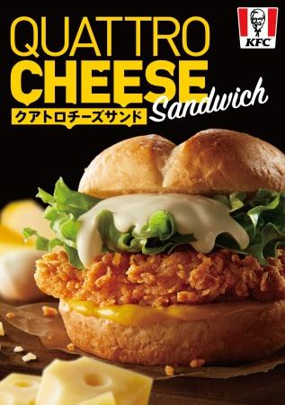 「クアトロチーズサンド」イメージ