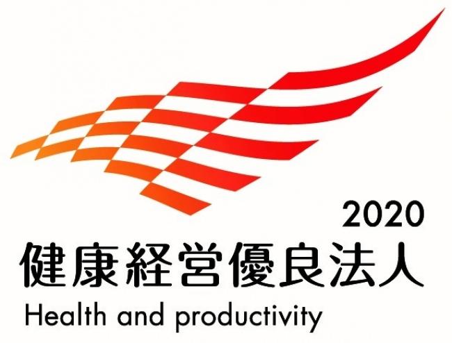 4年連続「健康経営優良法人」認定 健康経営への積極的な取組みが評価