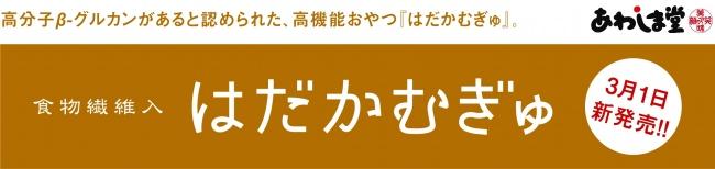 松前町×あわしま堂×愛媛大学 はだか麦を使った高機能おやつ『はだかむぎゅ』が誕生!