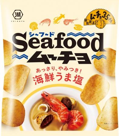 ムーチョ第三形態 旨味系ムーチョの進化形 すごくおいシー 「シーフードムーチョ」 エビ・ホタテ・イカの魚介の旨味