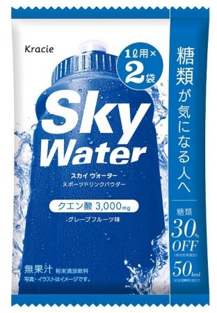 糖類が気になる人のスポーツドリンクパウダー「スカイウォーター」を3月2日に新発売
