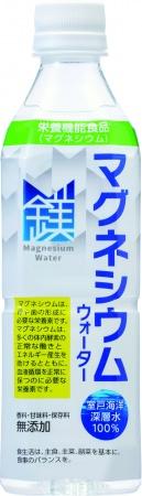 """健康・美容をサポートするミネラルとして注目の""""マグネシウム""""を補う栄養機能食品 「マグネシウムウォーター」 3月9日(月)より販売開始"""