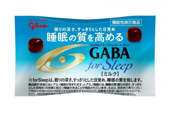 出張先や旅先でも質の高い眠りを!睡眠の質を高める γ-アミノ酪酸(GABA)を配合した「メンタルバランスチョコレートGABAフォースリープ<ミルク>」小袋タイプの業務用が新登場