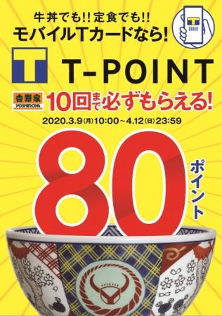 吉野家×モバイルTカードの第二弾キャンペーンを3月9日より開始!