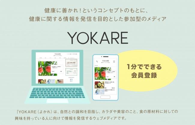 健康的なライフスタイルを考えるメディア「YOKARE(よかれ)」会員限定プレゼントキャンペーン開始