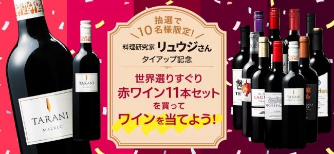 料理研究家リュウジさんと初タイアップ!YouTubeチャンネルでワイン紹介~3月9日よりタイアップ記念キャンペーン開催~