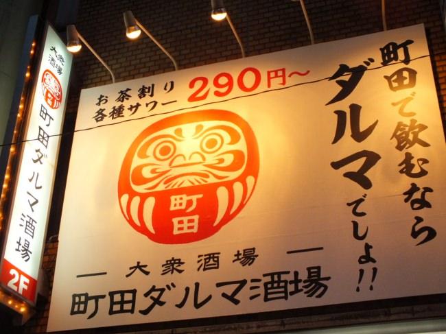 【オール100円キャンペーン】名物の串カツが全品100円に!毎日『町田ダルマ酒場』で食い倒れ!