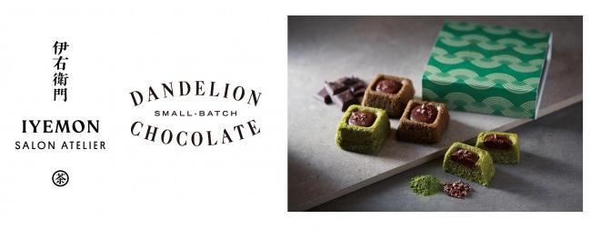 「伊右衛門サロン」と「ダンデライオン・チョコレート 」がコラボレーション。2020年3月16日(月)より京都限定で「お茶とカカオのブラウニー 」を発売いたします。