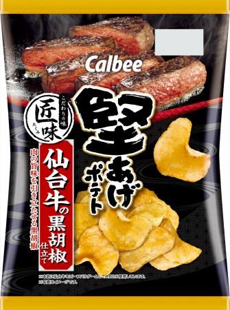 ブランド牛を使った贅沢な味わい!『堅あげポテト匠味(たくみ) 仙台牛の黒胡椒仕立て』2020年3月16日(月)から期間限定発売