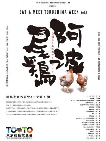 日本一の地鶏「空飛ぶ阿波尾鶏フェア」を渋谷TurnTableにて開催!