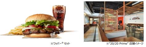 バーガーキング® 2020年も続々新規出店 3月は関東近郊に2店舗をオープン! 「大塚駅南口店」「ビバモール東松山店」