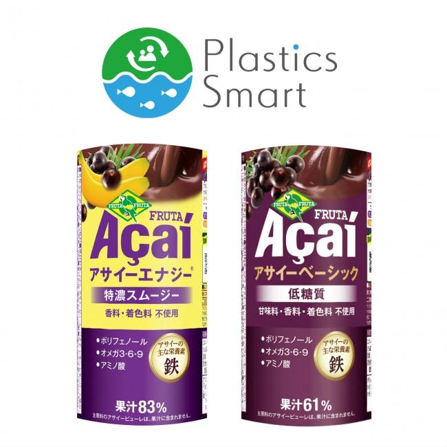 脱プラ推進!紙製飲料缶のフルッタアサイーシリーズが2020年4月よりストローなしで販売開始