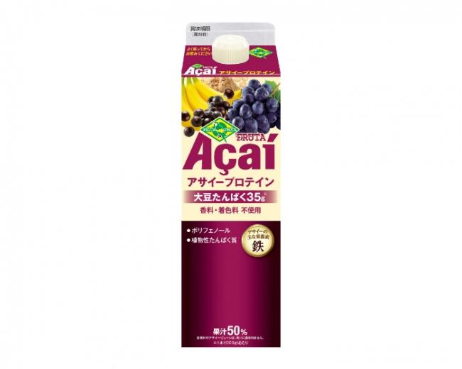 ~アサイーは血を、プロテインは筋肉を~さらりと飲みやすい、植物性プロテイン入りアサイードリンク「フルッタアサイー プロテイン」2020年3月25日(水)発売