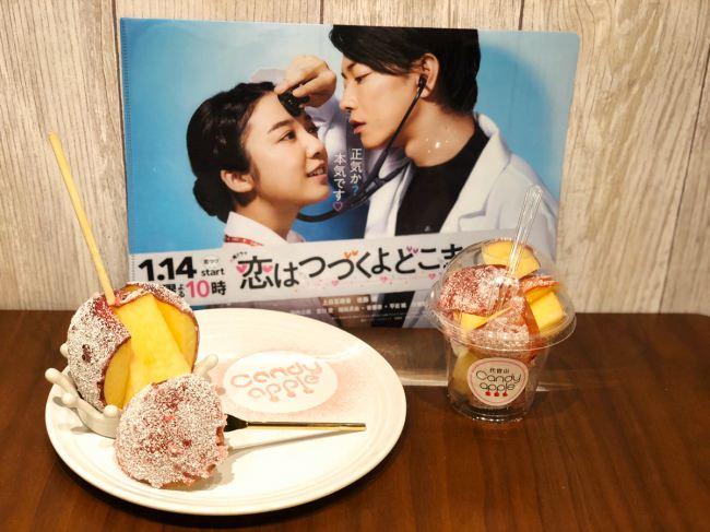 『恋はつづくよどこまでも(恋つづ)』で主人公が食べていたりんご飴【ホワイトチョコ】が期間限定で通販開始!本格りんご飴専門店『Candy apple(キャンディーアップル)』