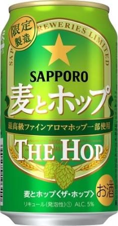 「サッポロ 麦とホップ THE HOP」数量限定発売