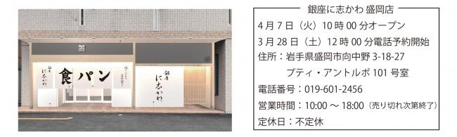 岩手県初出店!行列の出来る食パン店「銀座に志かわ」盛岡店が4月7日(火)にオープンいたします