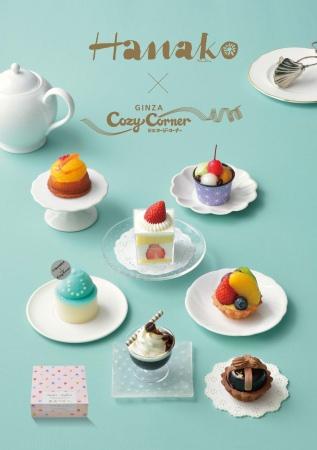 「Hanako」 と 「銀座コージーコーナー」がコラボレーション!女子の憧れをつめ込んだ「銀座で叶う、7つのこと。」を、3月28日より発売