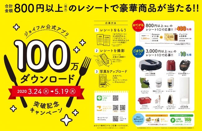 「ジョイフル公式アプリ100万ダウンロード突破記念キャンペーン」を開催!!