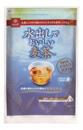 初夏の食卓茶に注目!黄金色の『水出しでおいしい麦茶』始めませんか? Twitterキャンペーン実施中!
