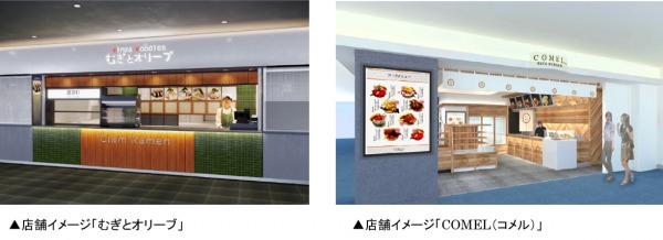 ANA FESTA 羽田空港 第2ターミナルに飲食3店舗を3月29日オープン!空港初出店の人気ラーメン店やライスバーガー専門店などを出店