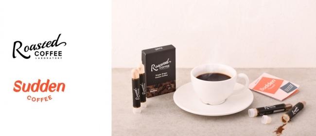 「Roasted COFFEE LABORATORY」からインスタントタイプのシングルオリジンコーヒーが登場 インスタントコーヒー「エチオピア ゲシャ ナチュラル」 4月2日(木)より販売
