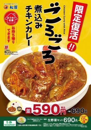 【松屋】「ごろごろ煮込みチキンカレー」限定販売!