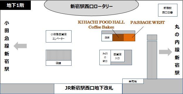 新宿駅西口地下に、ちょっと立ち寄りたくなる「食」のスペースが、4月8日(水)10時に登場します。