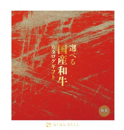 「選べる国産和牛カタログギフト」に最高額となる5万円コースが誕生