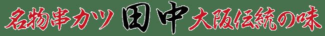 串カツ田中ロゴ