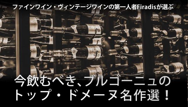 ファインワイン・ヴィンテージワインの直販を開始