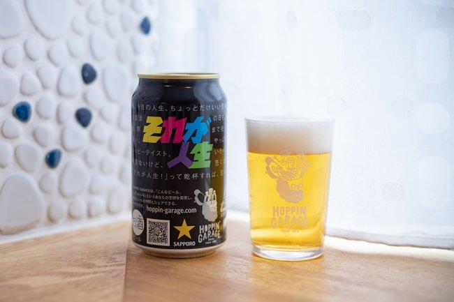 新発売のビール「それが人生」が本日登場!キッチハイク×サッポロビールの「HOPPIN' GARAGE」から、2020年はさらに複数のビールを発売予定。