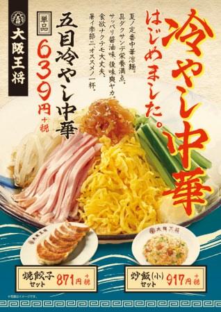大阪王将、冷やし中華はじめました!「五目冷やし中華」4月21日(火)より期間限定で販売開始!