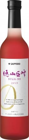 「徳山巨峰SUGA~NE2019」限定発売