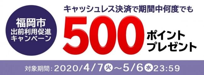 出前館、福岡市と連携し出前利用促進キャンペーンを実施 また出店費用の無償化により市内飲食店の出前開始を支援