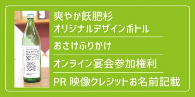 日南市のベンチャー企業LocalLocal株式会社が、映像制作等を手がける株式会社10バト ンと、宮崎の焼酎文化を盛り上げるべく、クラウドファンディングを開始。