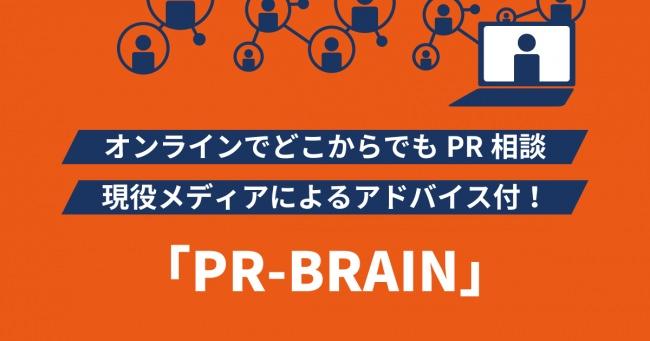 BtoCに特化した、オンラインPRアドバイザー「PR-BRAIN」のサービススタート!5月末までご利用無料!