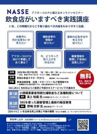 地域情報誌「ナッセ」を発行する株式会社サンマークが、熊本でオンラインセミナーを初開催。第1回目は4月27日(月)18:30~「飲食店がいますべき実践講座 」。