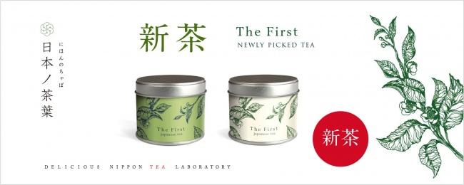 新茶シーズン到来!おいしい日本茶研究所「2020新茶」の予約受付を開始!