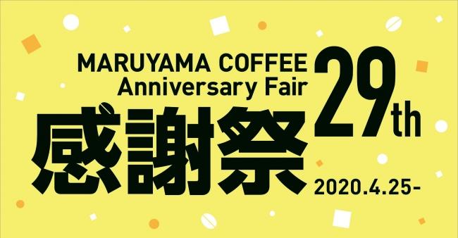 Stay Home 家でコーヒーを楽しもう! 「丸山珈琲 創業29周年感謝祭 キャンペーン」4/25より実施 コーヒーバッグ先着3000名様に無料プレゼントなど4つの企画を展開!