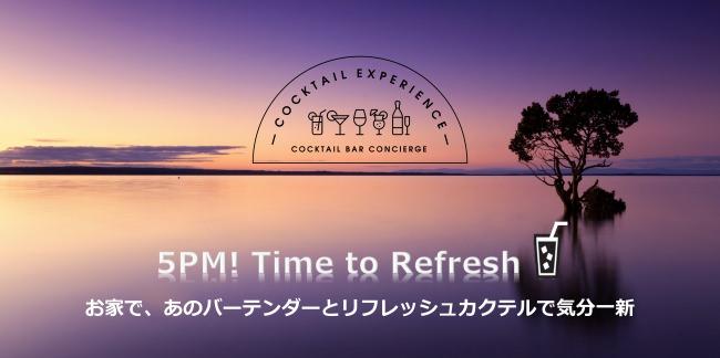 5PM!Time to Refresh!お家で、あのバーテンダーとリフレッシュカクテルで気分一新