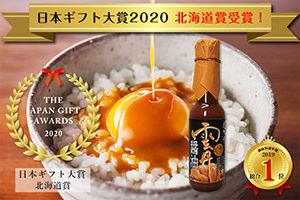 累計販売数10万本を突破した「雲丹醤油」、 多くの要望に応え北海道ロコの通販サイトに登場!