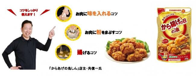 「鶏の揚げ物」の食卓頻度 前年比113%!家庭で簡単にプロの味に挑戦できる「AJINOMOTO から揚げの日の油」レシピをご紹介