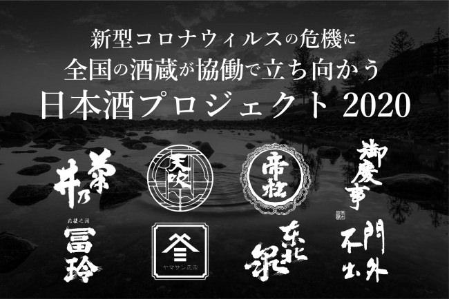 【全国の酒蔵が新型コロナ危機に協働で立ち向かう日本酒プロジェクト2020】
