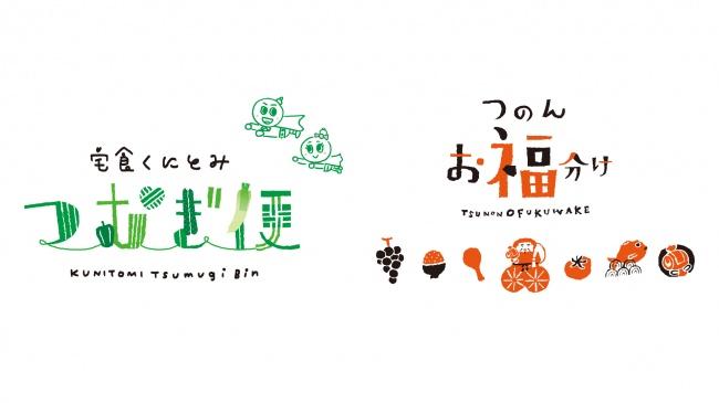 【こども宅食応援団】宮崎県 都農町・国富町で新たにこども宅食が開始!全国8ヶ所に拡大!
