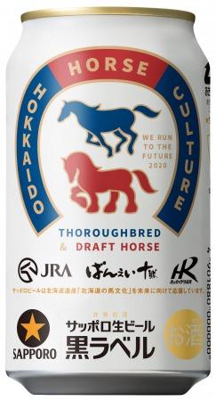 「サッポロ生ビール黒ラベル 北海道ミライ競馬缶」を北海道で数量限定発売